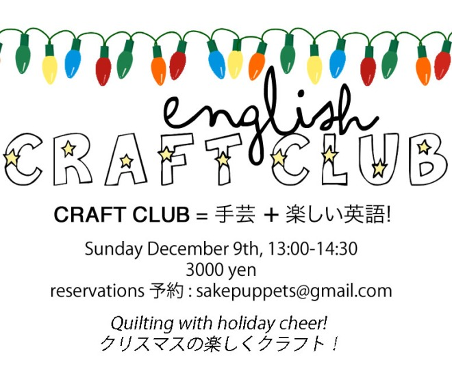 English Craft Club Christmas Quilting