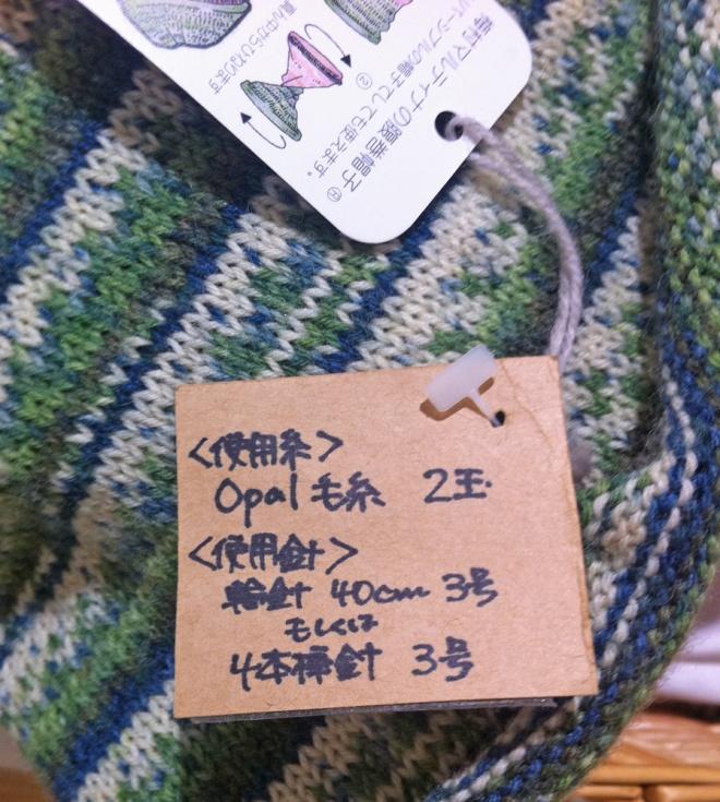 knit stats