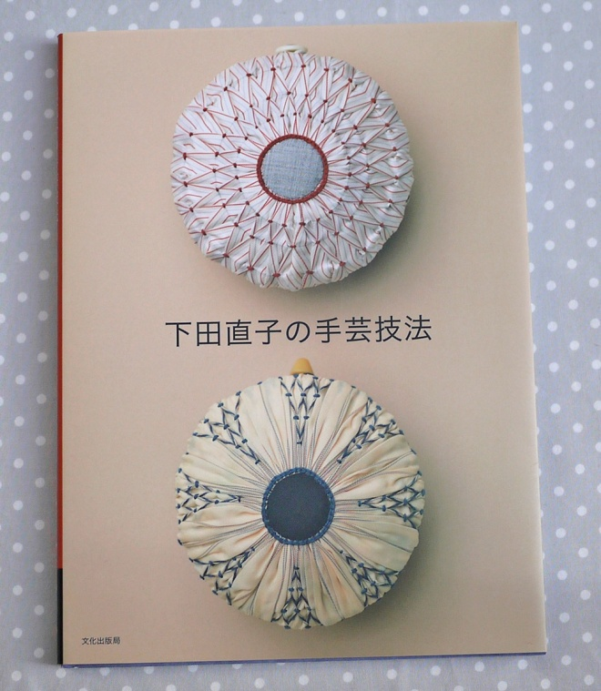 下田直子の手芸技法 Handcraft Techniques by Naoko Shimoda