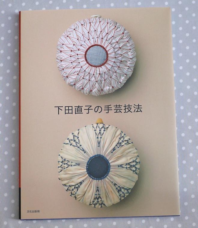 下田直子の手芸技法 Handcraft Techniques by Naoko Shimoda
