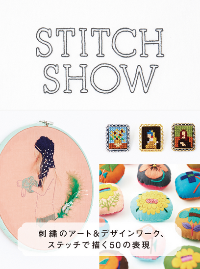 Stitch Show embroidery exhibition and book, via Tokyo Craft Guide